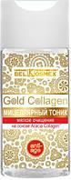 BelKosmex Gold Сollagen Мицеллярный тоник мягкое очищение (БелКосмекс)