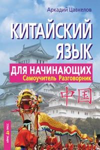 Китайский язык для начинающих Самоучитель Разговорник