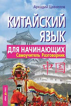 Китайська мова для початківців Самовчитель Розмовник