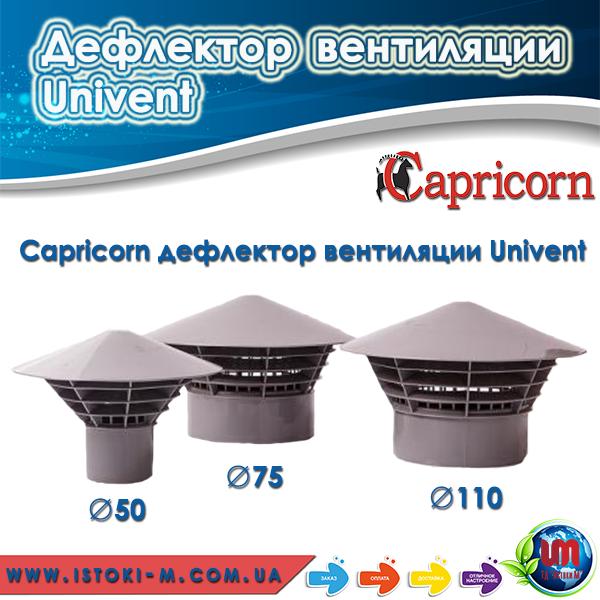 Capricorn Univent купить_дефлектор вентиляции Capricorn Univent купить_дефлектор вентиляции Capricorn купить_Capricorn купить_Capricorn украина_Capricorn запорожье