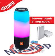 Портативная колонка в стиле JBL Pulse 3 + power bank в подарок!