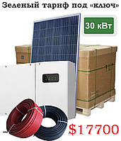 Сетевая солнечная электростанция 30 кВт под ключ