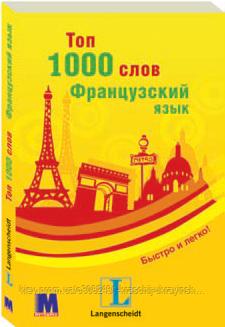 Топ 1000 слов Французский язык