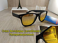 Противоударные очки антифары (антиблики) поляризационные для водителей с дизайном Ray Ban