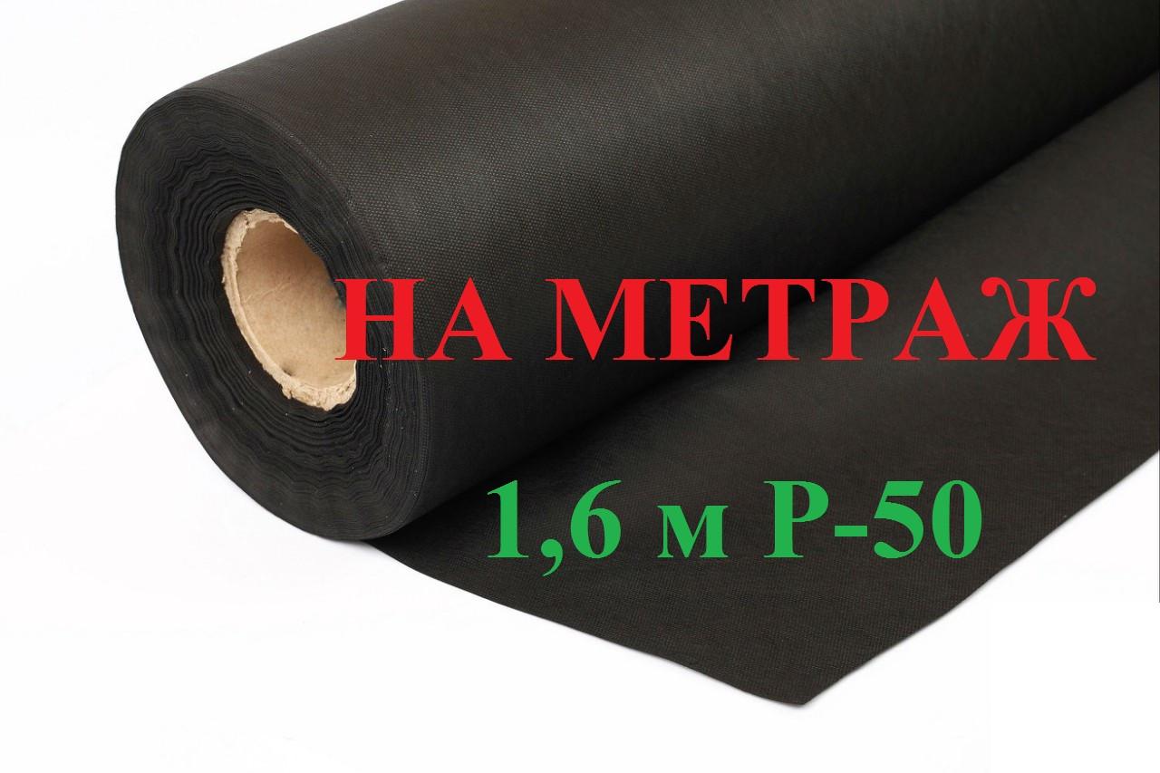 Агроволокно  1,6м P-50 черный Agreen на метраж