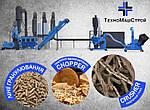 Полный цикл переработки древесины. Оборудование для производства пеллет.
