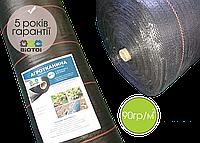 Агроткань для мульчирования 90 -100гр/м2 Biotol 3,2*100