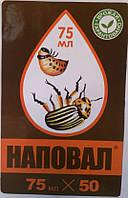 Инсектицид Наповал, 75 мл, (флакон)
