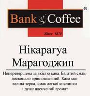 Кофе в зернах МАРАГОДЖИП, 0,5кг