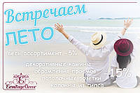Встречаем лето со скидками от ErmitageDecor!