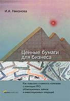 Ценные бумаги для бизнеса. И.А. Никонова