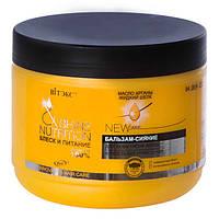 ВІТЭКС SHINE NUTRITION Бальзам-сияние Масло арганы + жидкий шелк для всех типов волос (Блеск и питание)