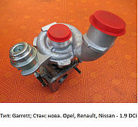 Турбина на Renault Trafic 1.9 DCi, Рено Трафик 1.9 дци, новая, оригинал Garrett