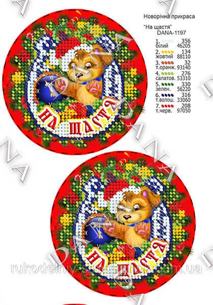 """Схема для вышивания бисером DANA 1197 Новогодняя игрушка """"На щастя"""""""