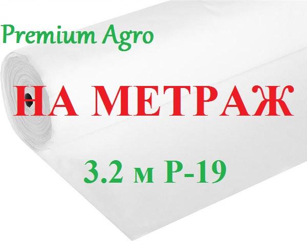 Агроволокно 3,2м P-19 белое на размотку Premium-Agro