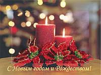 """Открытка для вышивки бисером """"Новогодние свечи"""""""