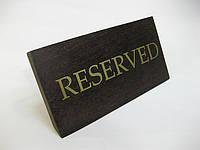 """Табличка """"reserved"""" настольная"""