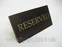 Табличка резерв настольная, прямоугольная №1
