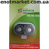 Бритвенная головка в сборе на 2 режущих блока (лезвия) НБ НХ 950 электробритвы НХ 9525 Спорт НОВЫЙ ХАРЬКОВ