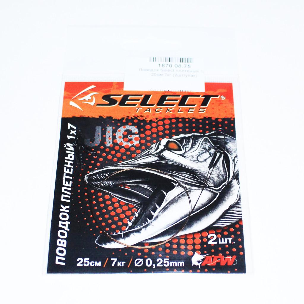 Поводок Select плетёный 1x7 25см 7кг (2шт/упак)