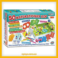 """Большой набор """"50 Математичних ігор"""", Ranok Creative (12109058Y)"""