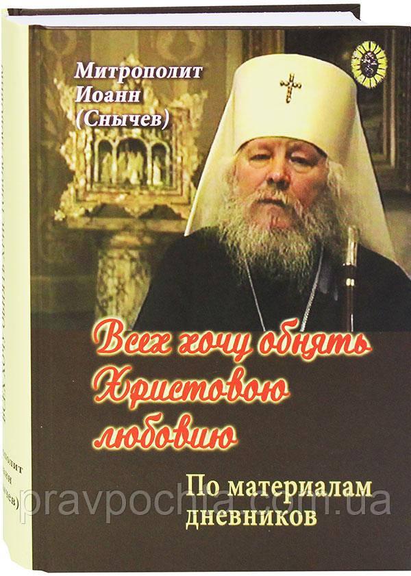 Всех хочу обнять Христовою любовию... По дневникам митрополита Иоанна (Снычева)
