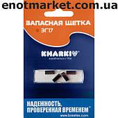 Запасная щетка ЭГ17 для электробритвы ХАРЬКОВ, ХАРКІВ