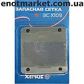 Сетка ЗС Х109 для электробритвы ХАРЬКОВ, ХАРКІВ модели 109