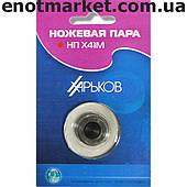 Бритвенная головка Х41М (комплект: 1 сеточка + 1 лезвие) для электробритвы ХАРЬКОВ, ХАРКІВ 36, 40, 41, 41М, 44