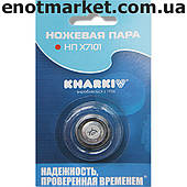 Бритвенная головка Х7101 (комплект: 1 сеточка + 1 лезвие) для электробритвы ХАРЬКОВ, ХАРКІВ, АГИДЕЛЬ, БАЙКАЛ