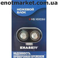 Бритвенная головка в сборе на 2 режущих блока (лезвия) Х6103М для многих моделей электробритвы ХАРЬКОВ, ХАРКІВ