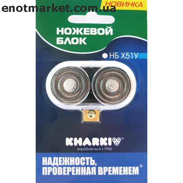 Бритвенная головка в сборе на 2 режущих блока (лезвия) Х51У для электробритвы ХАРЬКОВ, ХАРКІВ 15М, 51У, 51