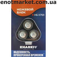 Бритвенная головка в сборе на 3 режущих блока (лезвия) Х7101 электробритвы ХАРЬКОВ, ХАРКІВ 7301,7601,7101,7501