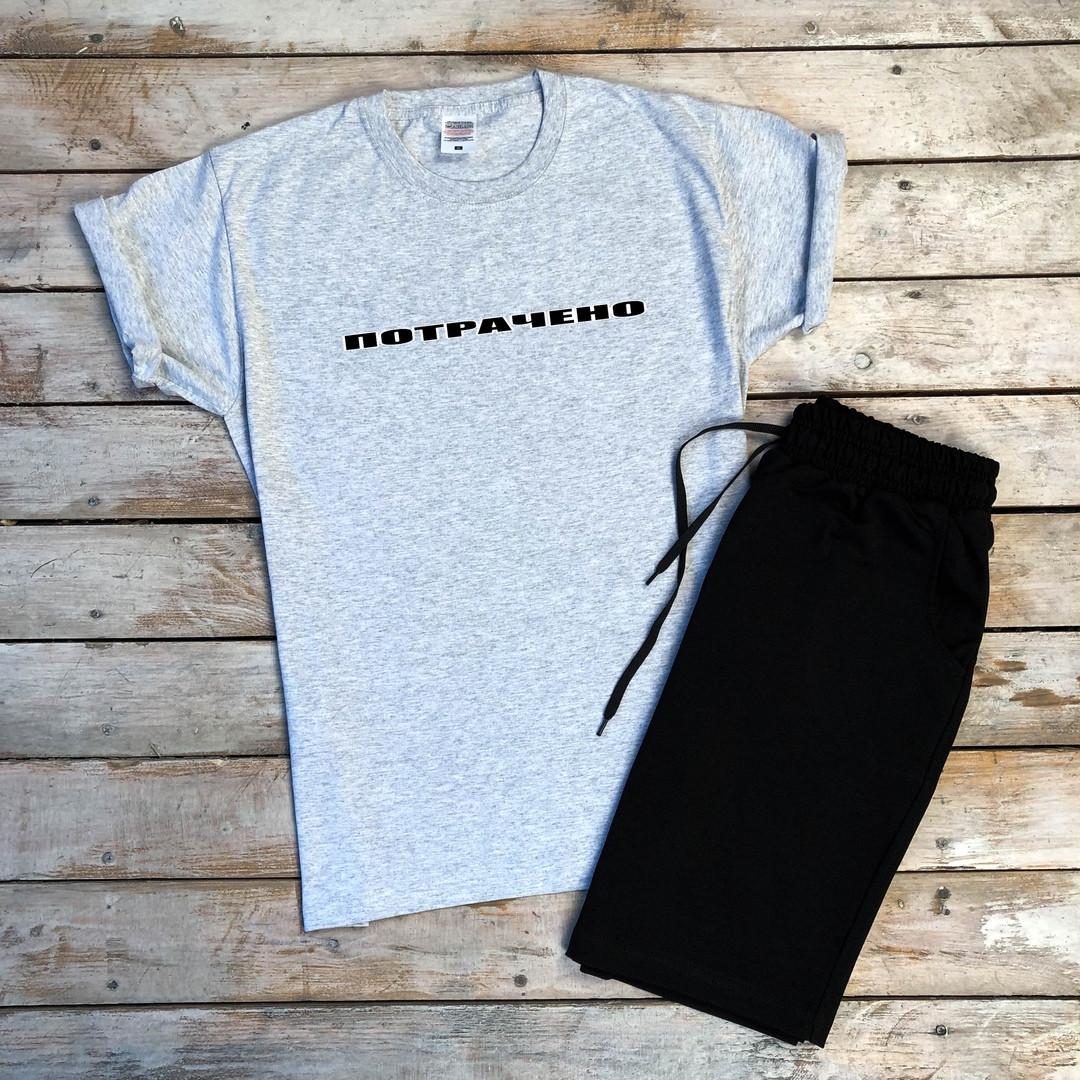 Мужская футболка с надписью Потрачено легкая удобная на каждый день (серая)