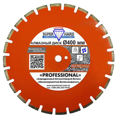купить диск по бетону 400 мм