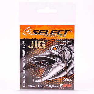Поводок Select плетёный 1x19 25см 10кг (2шт/упак)