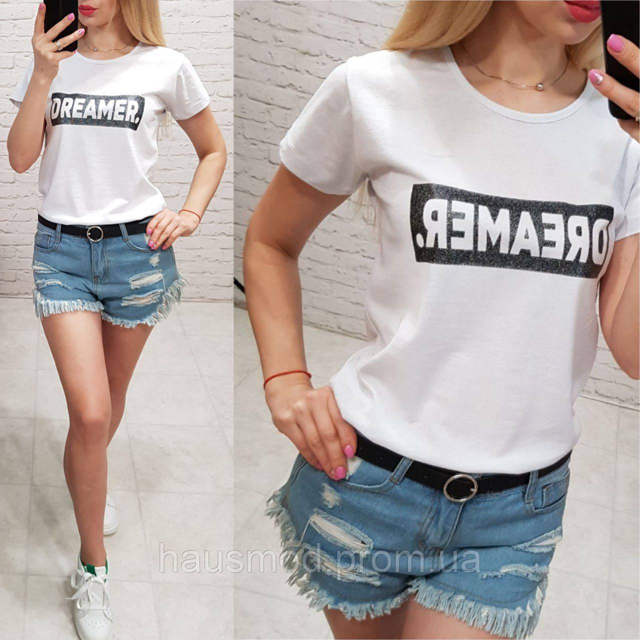 Женская футболка летняя качество Dreamer турция 100% катон цвет белый