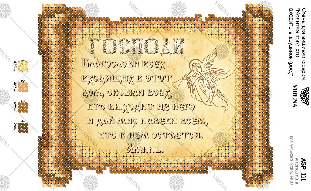bb62572a3a554e Схема для вишивки бісером Молитва того хто входить в будинок (російськ