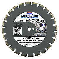"Алмазный диск SUPERHARD ""STRONG+"" Ø 500 мм"