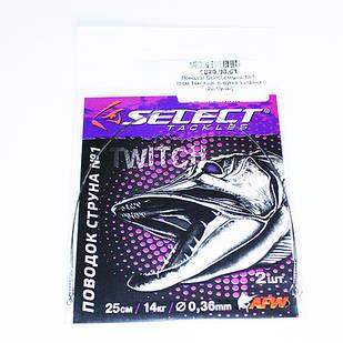 Поводок Select струна №1 25см 14кг мал. скрутка запаяна (2шт/упак)