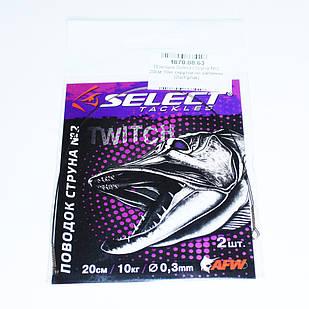 Поводок Select струна №2 20см 10кг скрутки не запаяны (2шт/упак)