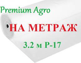Агроволокно 3,2м P-17 белый на метраж Premium-Agro