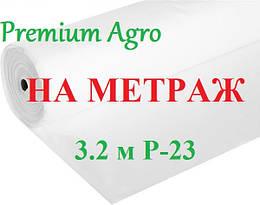 Агроволокно 3,2м P-23 белый на размотку Premium-Agro