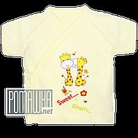 Хлопковая распашонка 56 0-1 мес кофточка короткий рукав на запах для малышей наружные швы КУЛИР 3171 Желтый