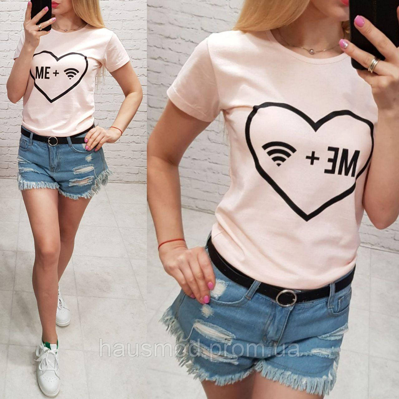 Женская футболка летняя качество Me + Wifi турция 100% катон цвет кремовый