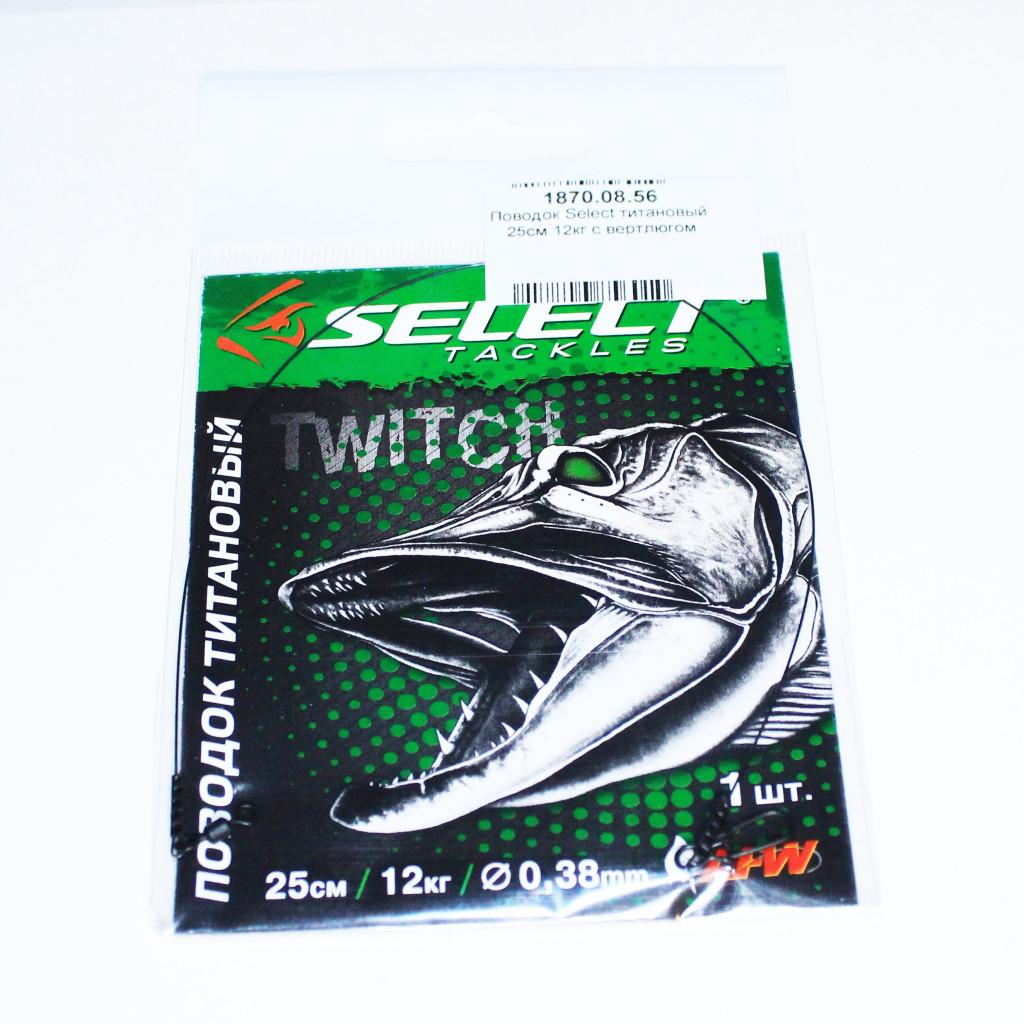 Поводок Select титановый 25см 12кг с вертлюгом (1шт/упак)