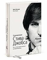 Отличная бизнес книга Становление Стива Джобса