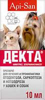 Декта ушные капли для котов и собак 10 мл