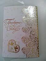 Свадебное приглашение-конверт № 2 (С-Пр-К-02)