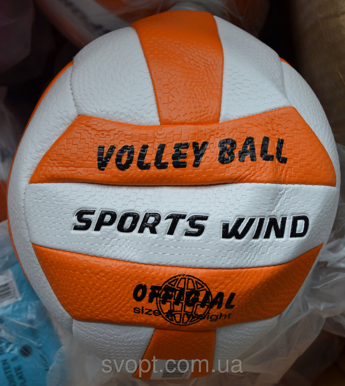 Волейбольный мяч оранж